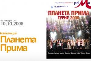 Планета Прима турне 2006