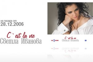 Светла Иванова- C' est la vie