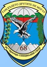 Девиз на 68-ма бригада СпецСили