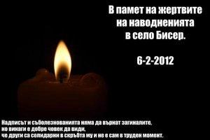 Днес е ден на национален траур!