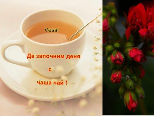Пожелания за Добро утро с чаша чай!