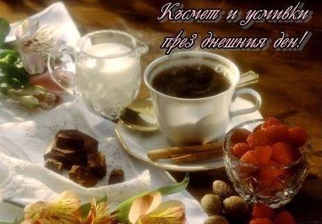 Картинки за добро утро, слънчев ден и приятна вечер - Page 2 Img_158874_1551763_l