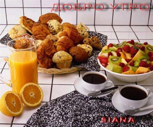 С чай или кафе в ръка спри се да си побъбрим сега 5 - Page 5 Img_158874_1627956_l