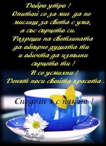Снимка споделено кафе с приятел