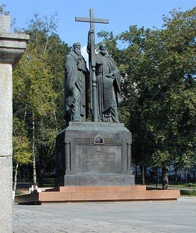 Паметника на св.св Кирил и Методий в центъра на Москва