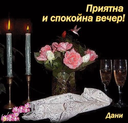 Приятна вечер #763